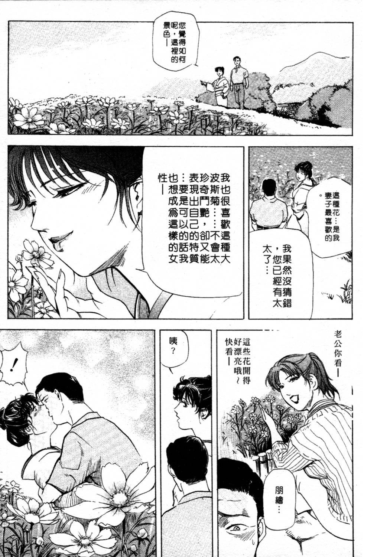 Tsuyako no Yu 1 | 艷子的温泉 1 178