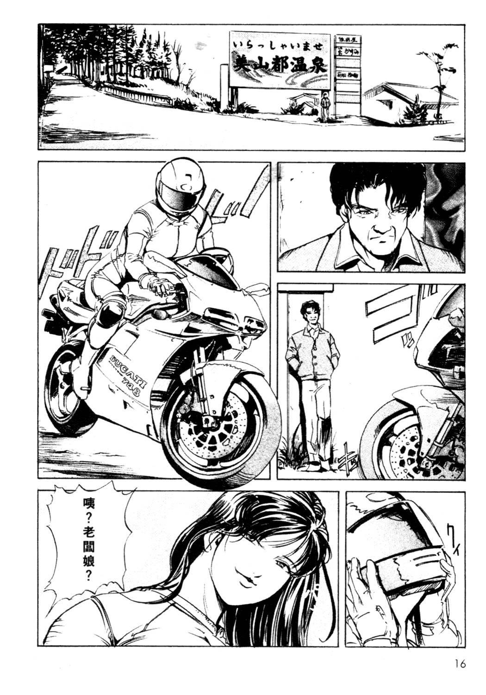 Tsuyako no Yu 1 | 艷子的温泉 1 17
