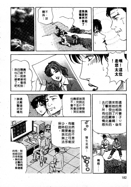 Tsuyako no Yu 1 | 艷子的温泉 1 179