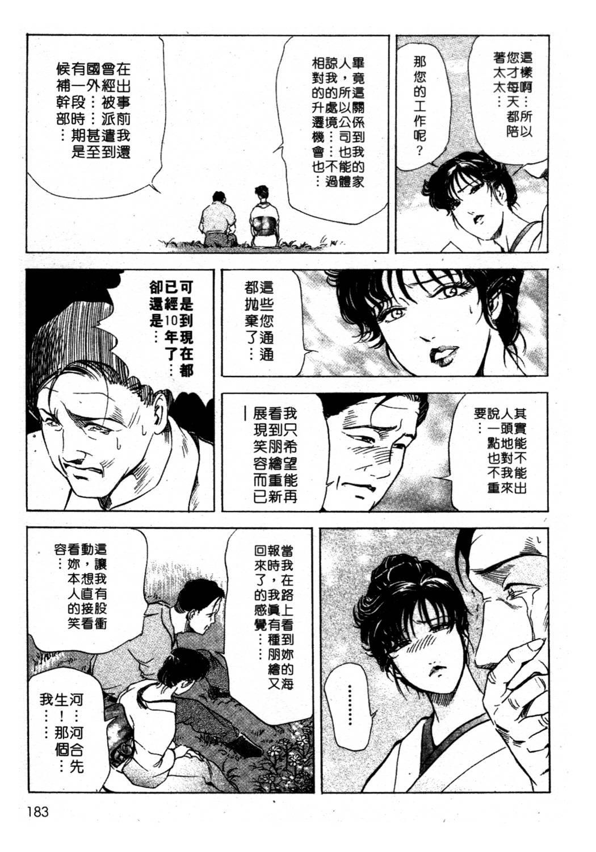 Tsuyako no Yu 1 | 艷子的温泉 1 180
