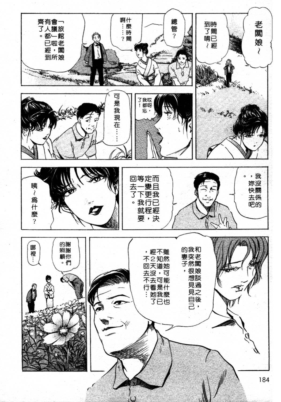 Tsuyako no Yu 1 | 艷子的温泉 1 181