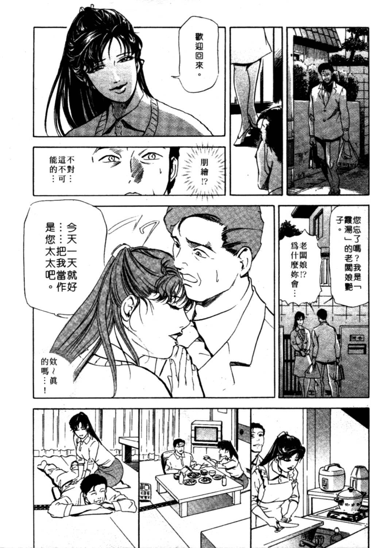 Tsuyako no Yu 1 | 艷子的温泉 1 183