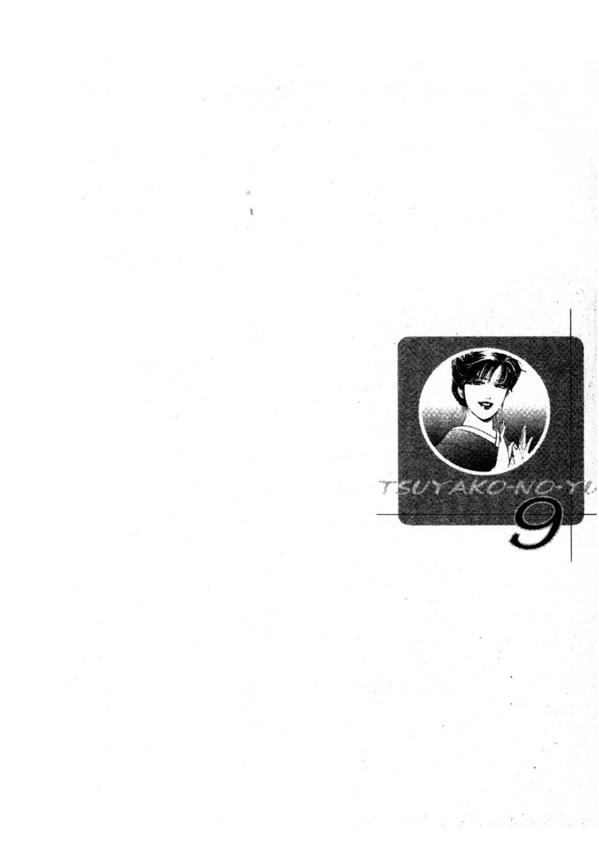 Tsuyako no Yu 1 | 艷子的温泉 1 189