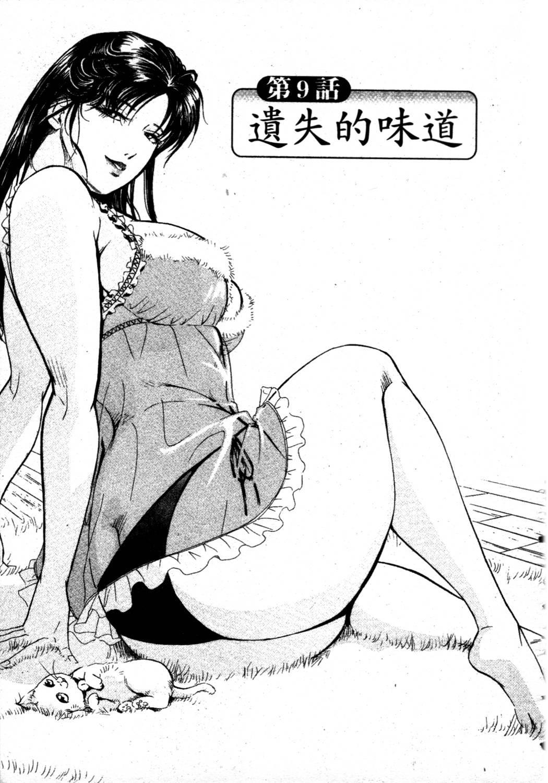 Tsuyako no Yu 1 | 艷子的温泉 1 190