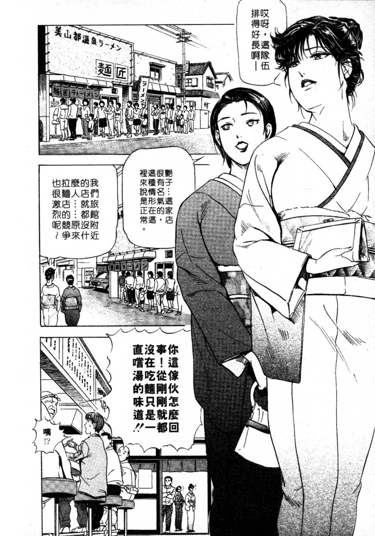 Tsuyako no Yu 1 | 艷子的温泉 1 191