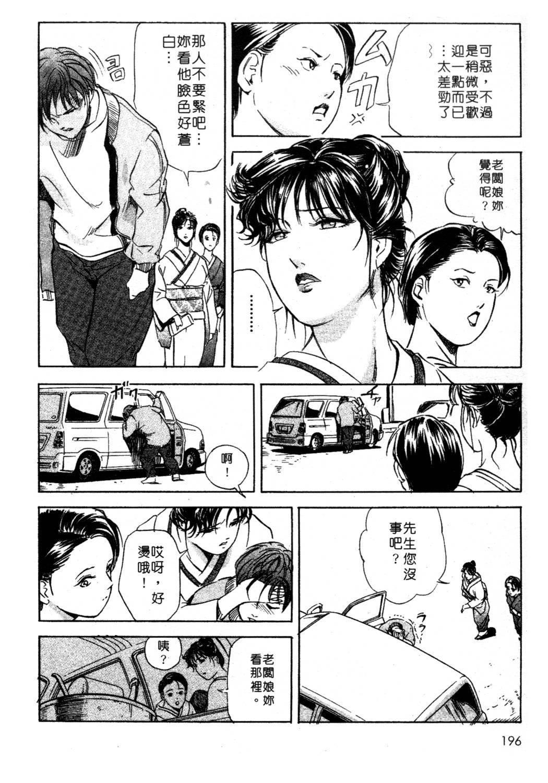 Tsuyako no Yu 1 | 艷子的温泉 1 193