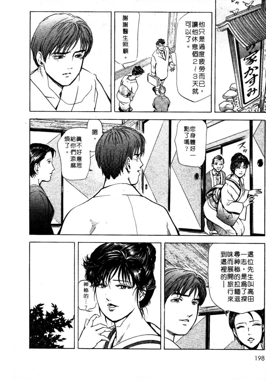 Tsuyako no Yu 1 | 艷子的温泉 1 195