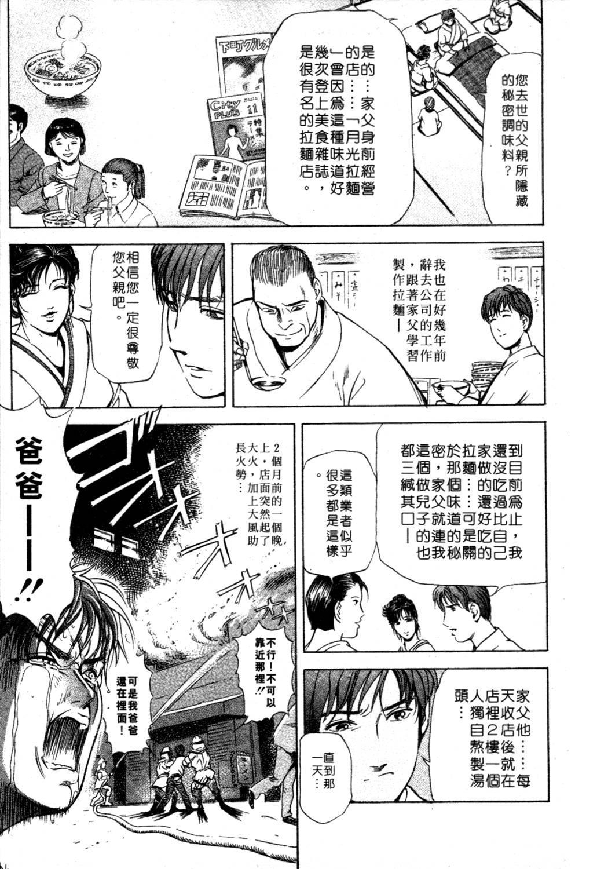 Tsuyako no Yu 1 | 艷子的温泉 1 196