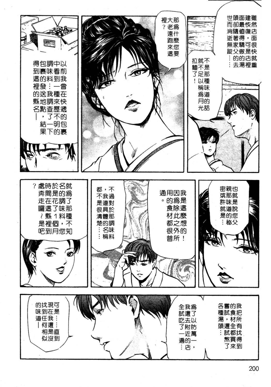 Tsuyako no Yu 1 | 艷子的温泉 1 197