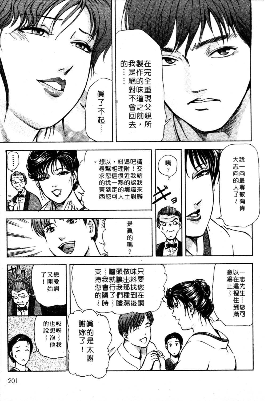 Tsuyako no Yu 1 | 艷子的温泉 1 198