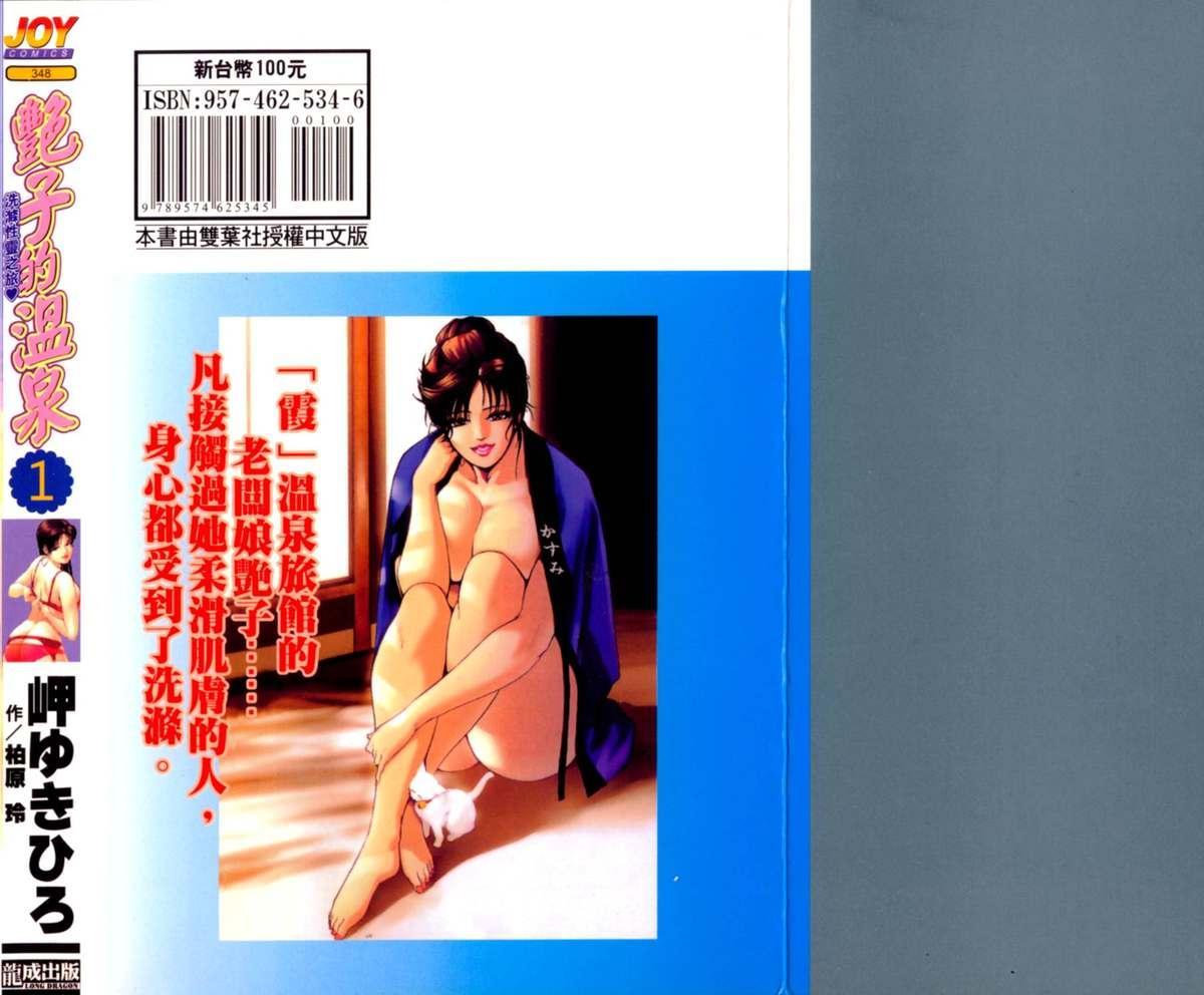 Tsuyako no Yu 1 | 艷子的温泉 1 1