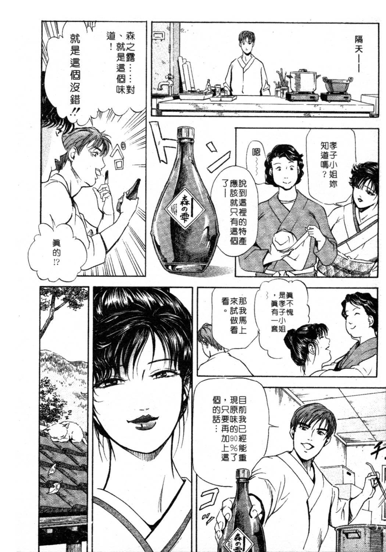 Tsuyako no Yu 1 | 艷子的温泉 1 199