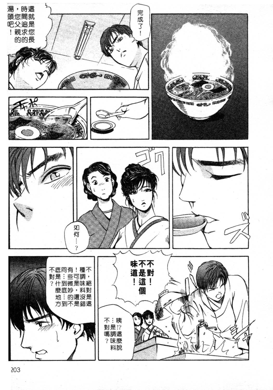 Tsuyako no Yu 1 | 艷子的温泉 1 200