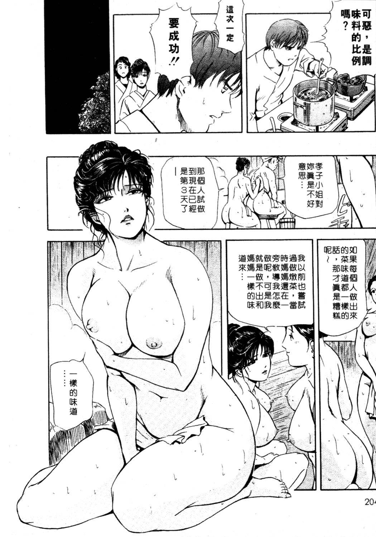 Tsuyako no Yu 1 | 艷子的温泉 1 201