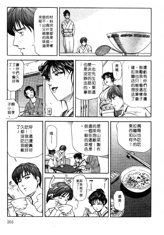 Tsuyako no Yu 1 | 艷子的温泉 1 202