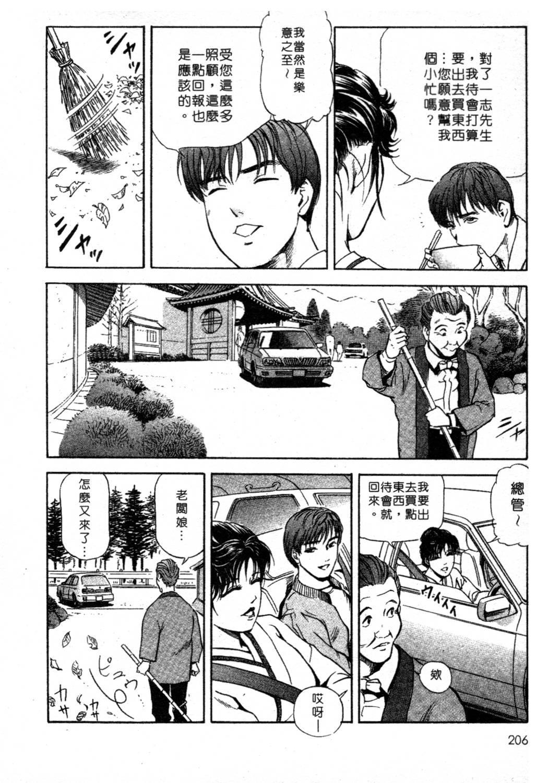Tsuyako no Yu 1 | 艷子的温泉 1 203