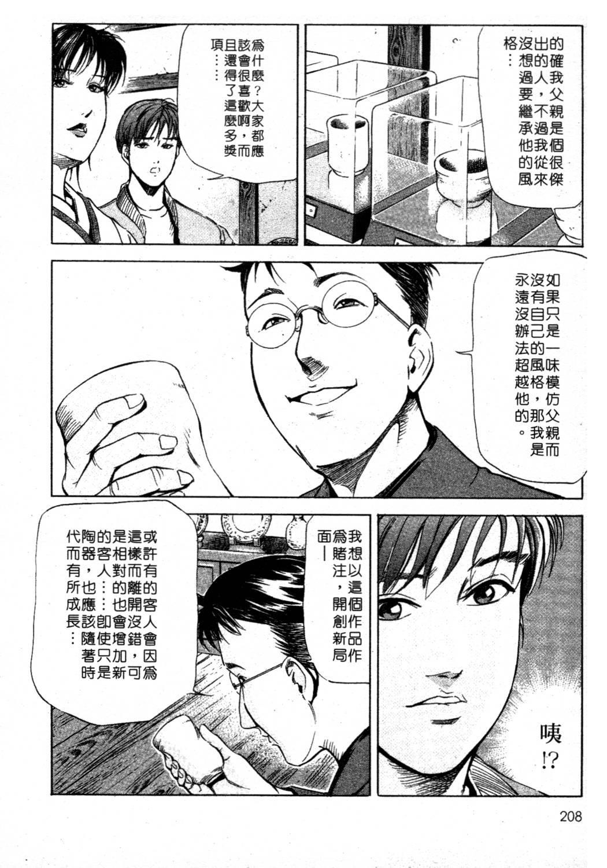 Tsuyako no Yu 1 | 艷子的温泉 1 205