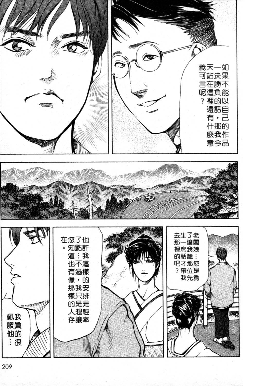 Tsuyako no Yu 1 | 艷子的温泉 1 206