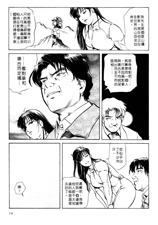 Tsuyako no Yu 1 | 艷子的温泉 1 20