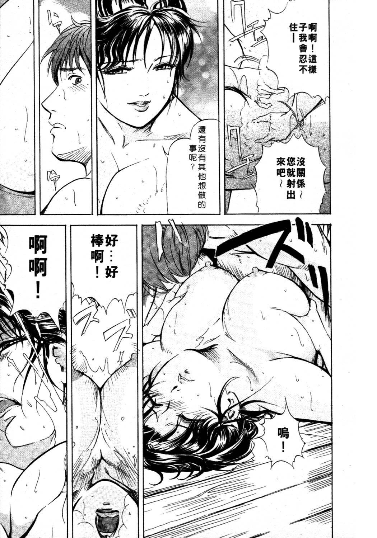 Tsuyako no Yu 1 | 艷子的温泉 1 210