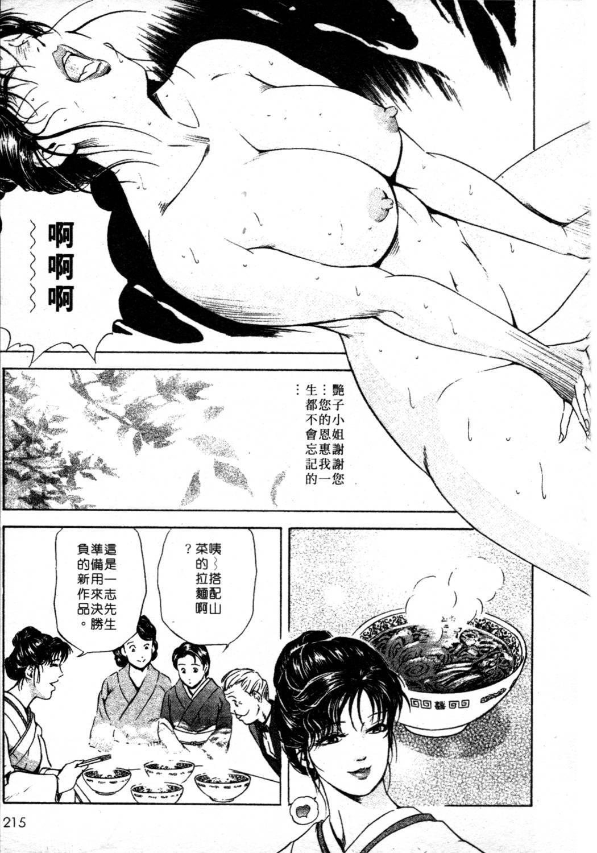 Tsuyako no Yu 1 | 艷子的温泉 1 212