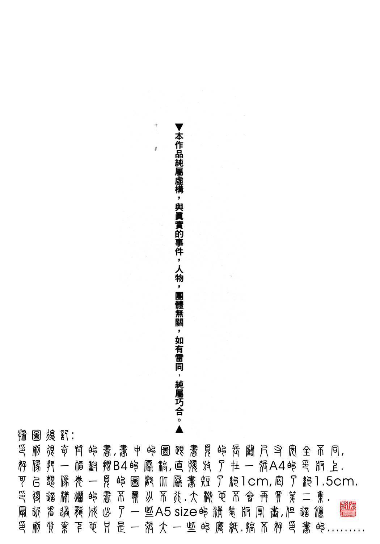 Tsuyako no Yu 1 | 艷子的温泉 1 214