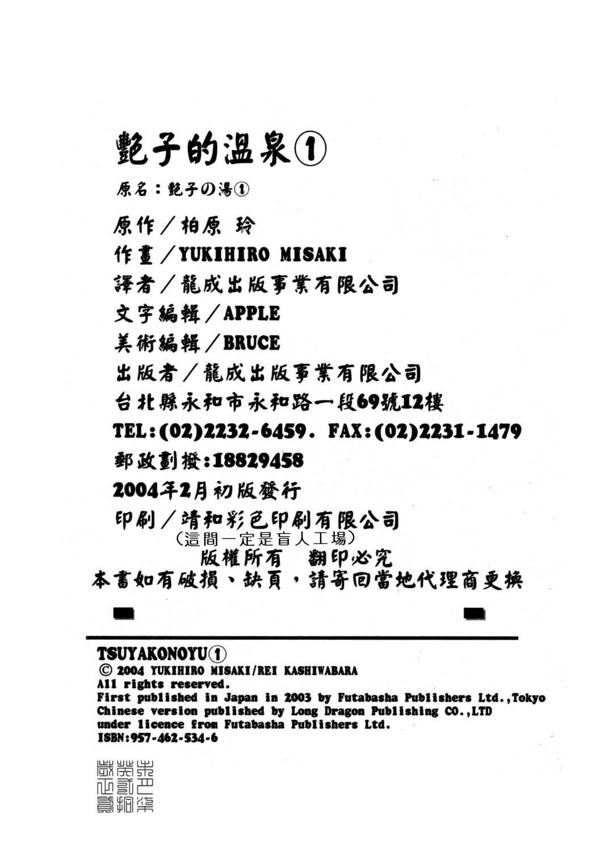 Tsuyako no Yu 1 | 艷子的温泉 1 215