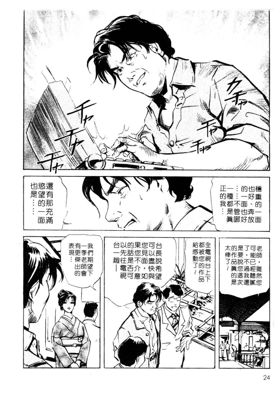 Tsuyako no Yu 1 | 艷子的温泉 1 25