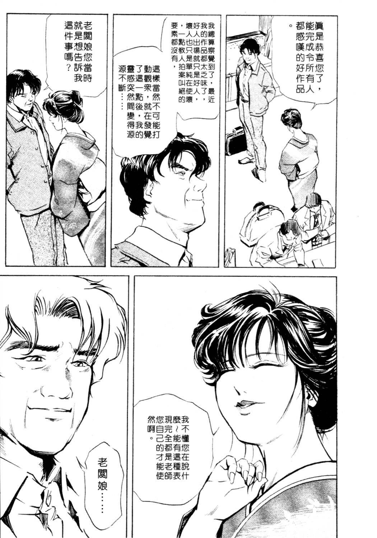 Tsuyako no Yu 1 | 艷子的温泉 1 26