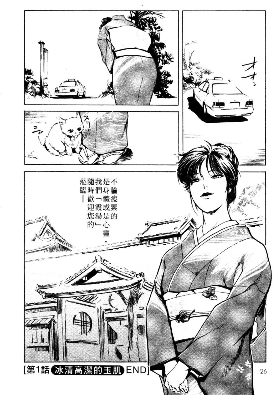 Tsuyako no Yu 1 | 艷子的温泉 1 27