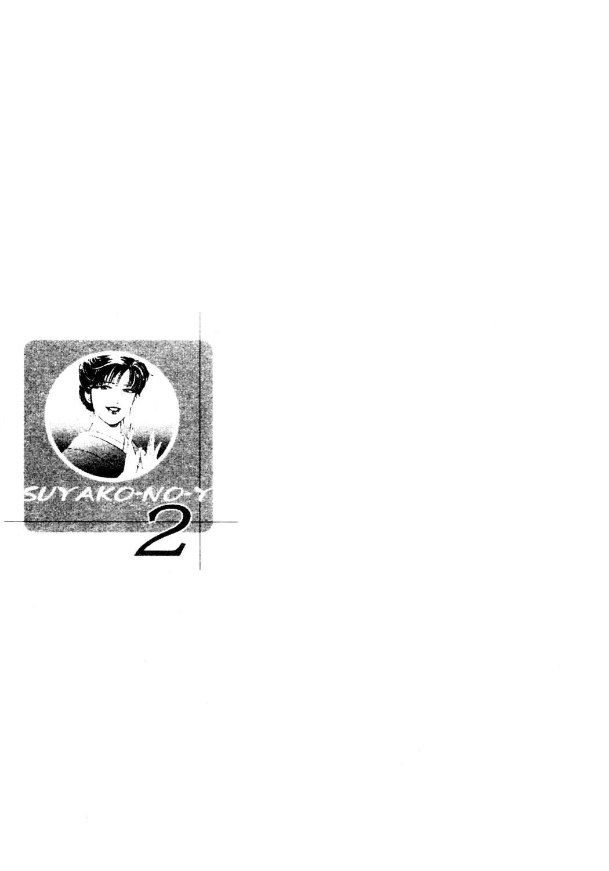 Tsuyako no Yu 1 | 艷子的温泉 1 28