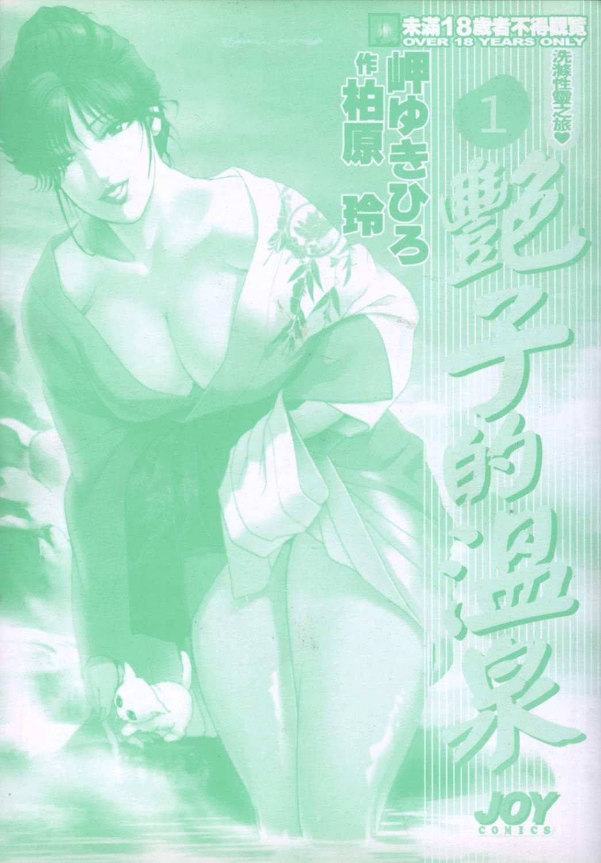 Tsuyako no Yu 1 | 艷子的温泉 1 2