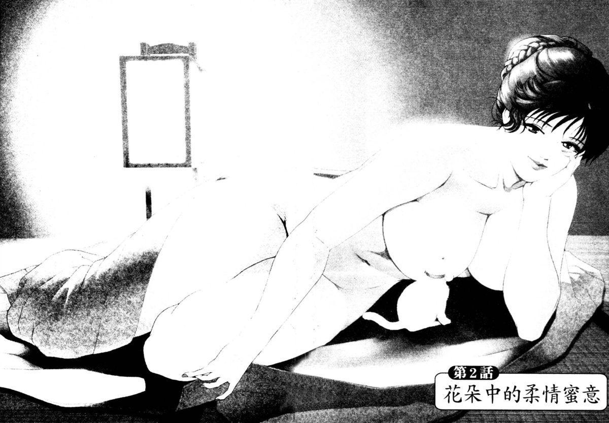 Tsuyako no Yu 1 | 艷子的温泉 1 29