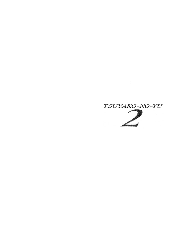 Tsuyako no Yu 1 | 艷子的温泉 1 30