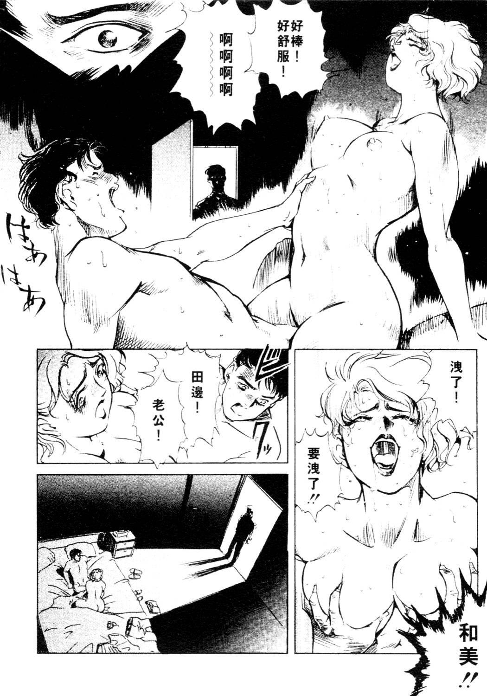 Tsuyako no Yu 1 | 艷子的温泉 1 32
