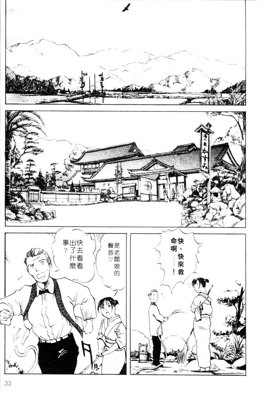 Tsuyako no Yu 1 | 艷子的温泉 1 33