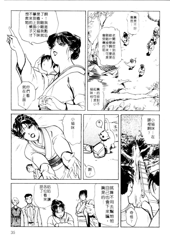 Tsuyako no Yu 1 | 艷子的温泉 1 35