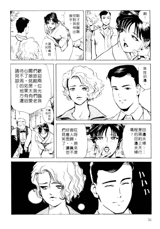 Tsuyako no Yu 1 | 艷子的温泉 1 36