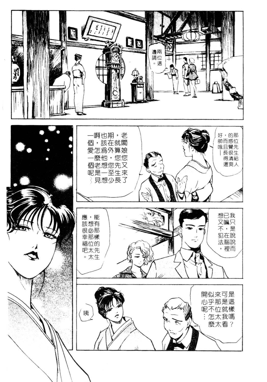 Tsuyako no Yu 1 | 艷子的温泉 1 37