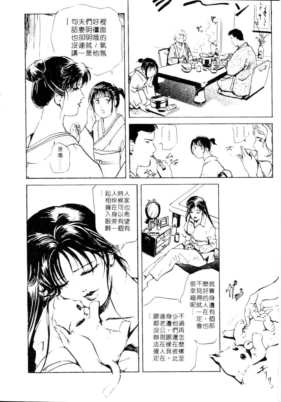 Tsuyako no Yu 1 | 艷子的温泉 1 38