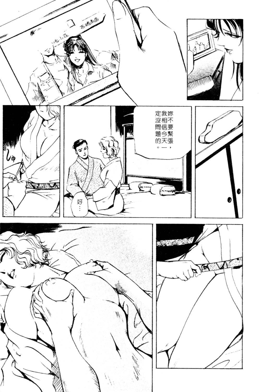 Tsuyako no Yu 1 | 艷子的温泉 1 39