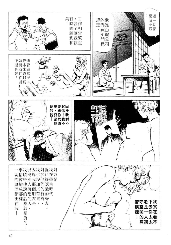 Tsuyako no Yu 1 | 艷子的温泉 1 41