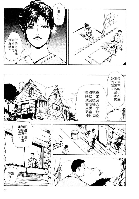 Tsuyako no Yu 1 | 艷子的温泉 1 43