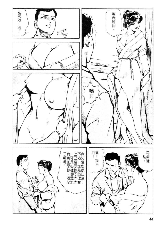 Tsuyako no Yu 1 | 艷子的温泉 1 44