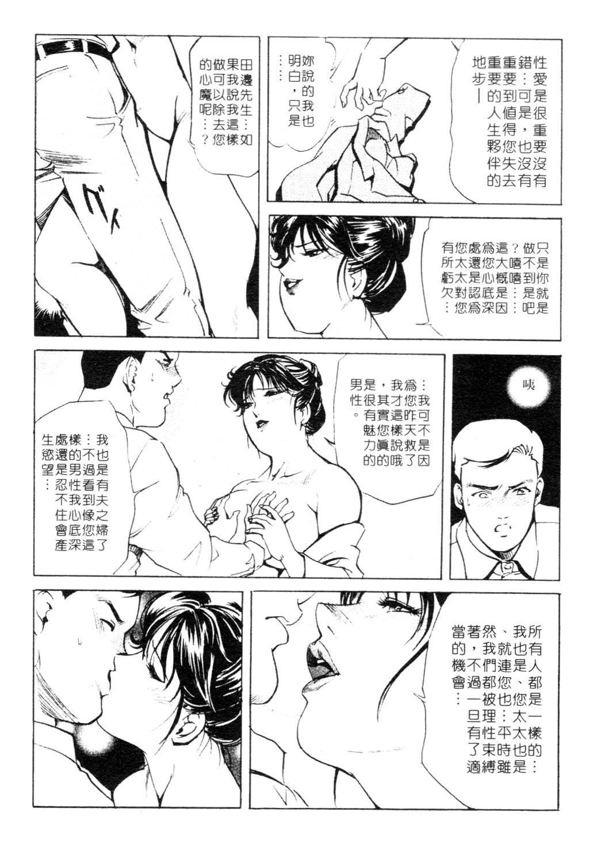 Tsuyako no Yu 1 | 艷子的温泉 1 45