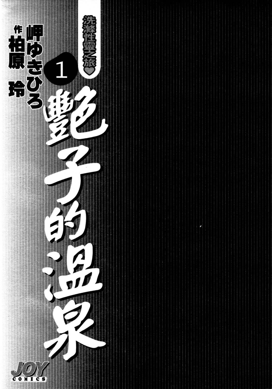 Tsuyako no Yu 1 | 艷子的温泉 1 4