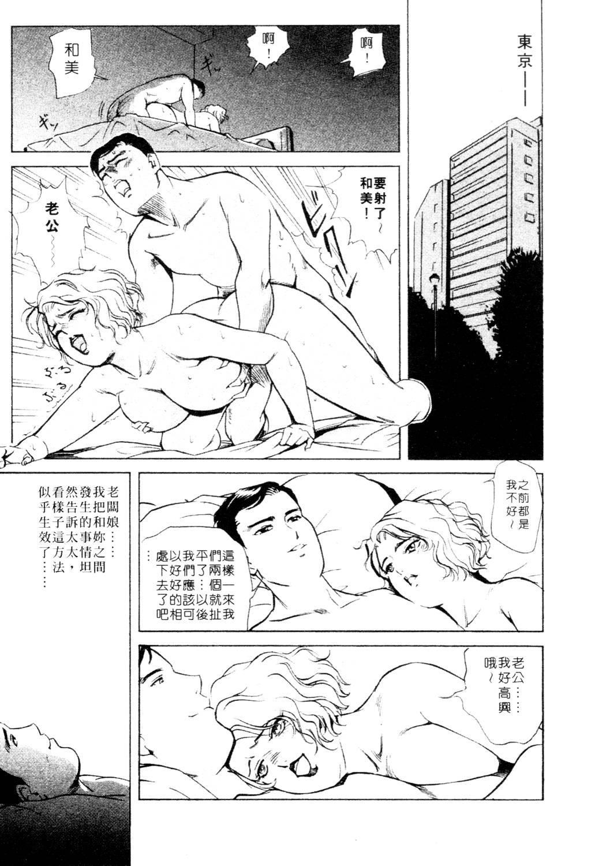 Tsuyako no Yu 1 | 艷子的温泉 1 49