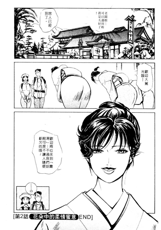 Tsuyako no Yu 1 | 艷子的温泉 1 50