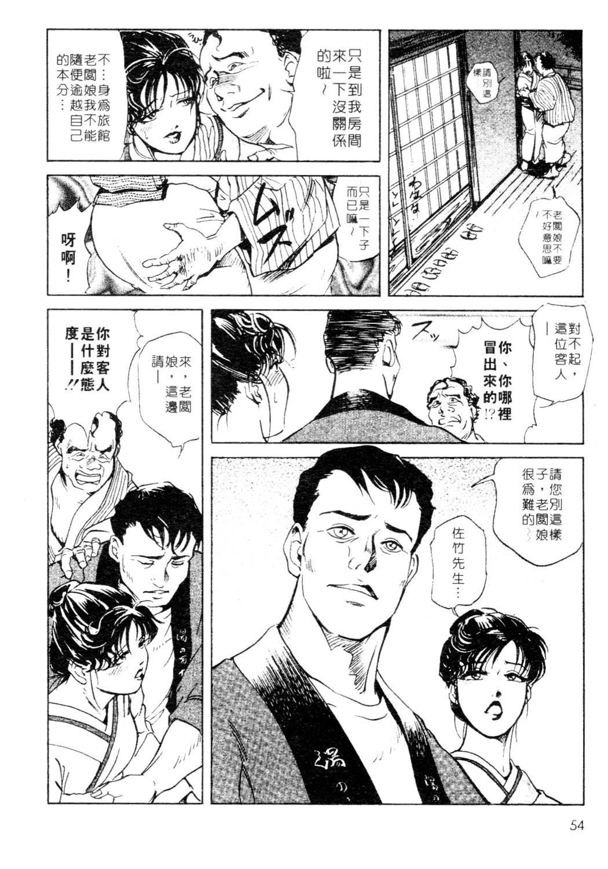Tsuyako no Yu 1 | 艷子的温泉 1 54