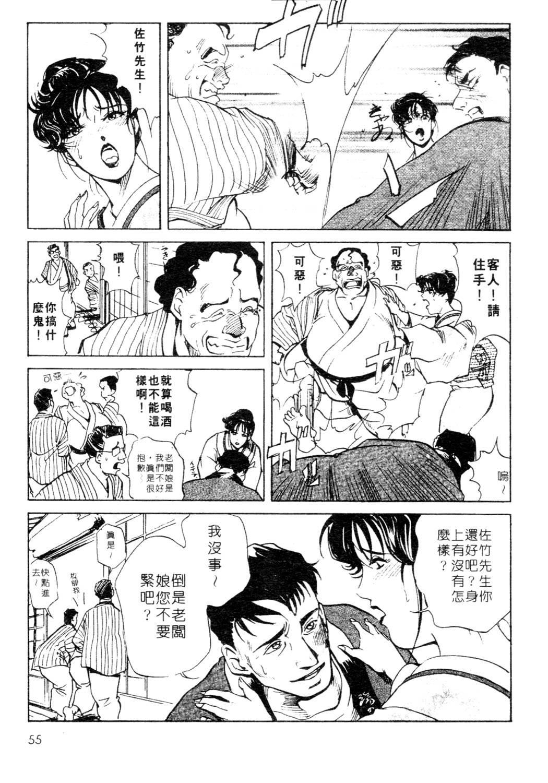 Tsuyako no Yu 1 | 艷子的温泉 1 55